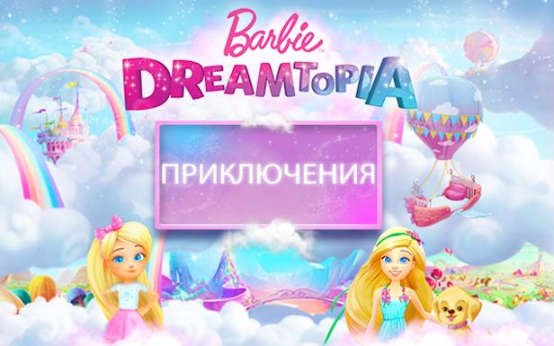 Dreamtopia Приключения