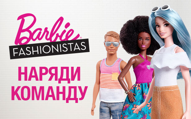 игра : Barbie Fashionistas: наряди команду