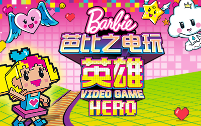 遊戲 : Video Game Hero