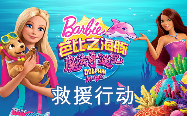 Dolphin Magic救援行动