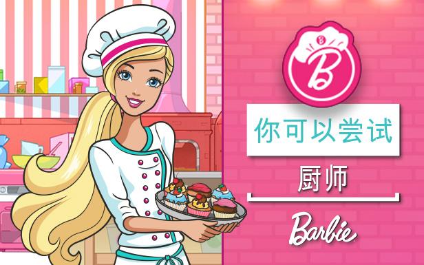 你可以做厨师