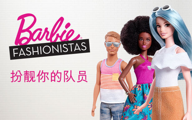 Barbie Fashionistas扮靓你的队员